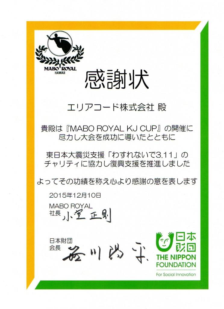 mabo_royal_kansha