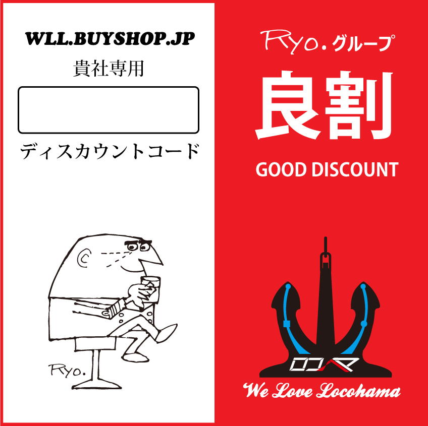 ryogroup_discount