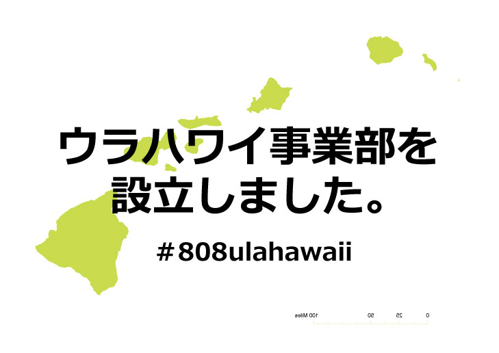 #808ulahawaii