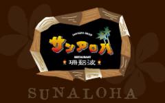 sunaloha_logo