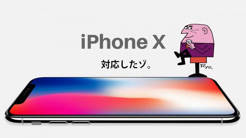 WLL_iPhoneX