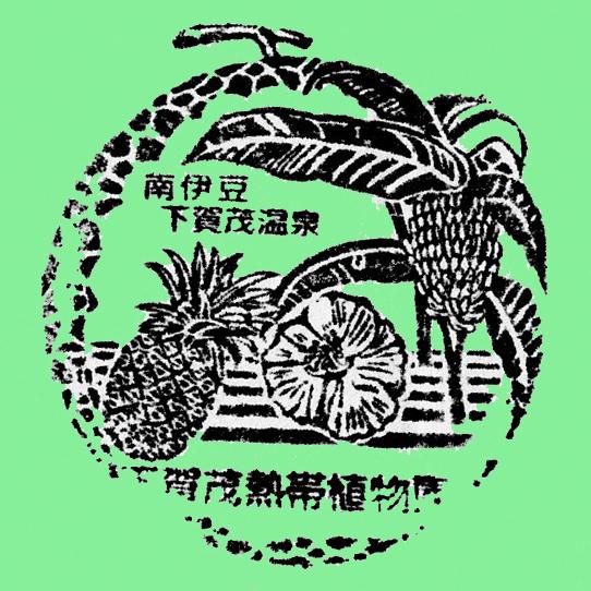 shimokamo_nettai_stamp